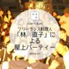 【ゲストハウス生活】DEN×HafH イベント フリーランス料理人「林 直子」による屋上パーティー