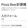 懇親会でピザとビールの発注量を計算するツールを作った