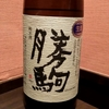 超レア日本酒!富山県『勝駒 純米酒 生 しぼりたて』をいただきました。