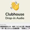 能楽師、森澤勇司氏との世阿弥談話clubhouse会議、大盛況