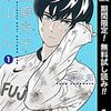 11月29日【無料漫画】潔癖男子青山くん・BUNGOブンゴ・もぐささん・リクドウ【kindle電子書籍】