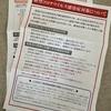 東京都知事選挙、三密回避として「期日前投票」の会場増やし、学生アルバイト入れた方がいいんじゃね?
