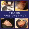 干物アレンジ!「フライパンで干物の燻製」作り方(アジ/魚)