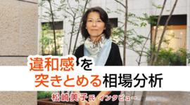 「違和感を突きとめる相場分析」松崎 美子氏 FX特別インタビュー(後編)