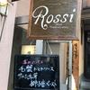 デートに使いたいレストラン 麹町 Rossi(ロッシ)