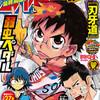 【チャンピオン感想】週刊少年チャンピオン2017年30号