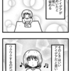 【漫画制作】『兄妹』 ひらめき