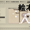 【PS4/ニーアオートマタ】絵本集まとめ動画~全8巻~【Nier Automata】