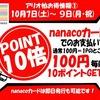 【緊急告知】ナナコポイント10倍!10月7日(土)~9日(月・祝)の限定企画!