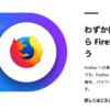 FirefoxをFirefox Quantum(最新版)にしました。