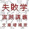 【本の紹介】失敗学実践講義 文庫増補版