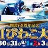 8/2 3着全次郎の競艇ブログ