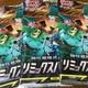 ポケモンカード「リミックスバウト」開封レポート!