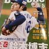 三連勝!爽やかな目覚め。&月刊ドラゴンズ届く。表紙は鈴木。