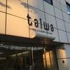京都調理師専門学校の学生レストラン「エスポワール」へ行ってきた。