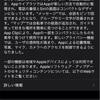 iOS14配信スタート