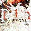 プラチナエンド 1巻 感想【13人の天使に選ばれた神候補には特別な力が・・・】大場つぐみ、小畑健