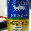銀河高原ビール と 中華弁当