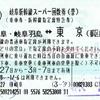 岐阜新幹線スーパー回数券