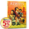 『ALWAYS 3丁目の夕日』は古き良き時代の古き良き作品だった。【映画レビュー】