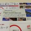 オリックス優待利用で箱根ホテル「はなをり」へ【前編】