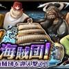【トレクル】出陣!白ひげ海賊団 -エキスパート(制圧)- ノーコンパーティとステージ情報まとめ