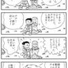 【漫画】のび太の太陽生伝説エピローグ【妄想】