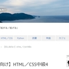 実践で学ぶHTML/CSS -ドロップダウンメニューの作り方(基礎)