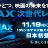 109シネマズ大阪エキスポシティ次世代IMAXレーザーで『スター・ウォーズ/フォースの覚醒の予告』(ジュラシック・ワールド付き)を観てきました!