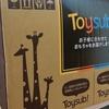 ToySub!(トイサブ)の第5号のおもちゃが届きました!おもちゃのパーツを失くしてしまったときの一時対処法!さらに配送箱がより便利に変わりましたよ☆