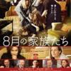 """<span itemprop=""""headline"""">これは期待!映画「8月の家族たち」・・・メリル・ストリープ、ジュリア・ロバーツ2大アカデミー賞女優共演!</span>"""