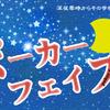 大倉安奈さん出演舞台  PK祭り2015第二弾 『ポーカーフェイス第三話『契』』『ポーカーフェイス第四話『掌』』2015年11月12日〜23日 @両国・Air studio