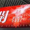 2021.2.27 第1節 横浜FC戦 ホーム開幕戦