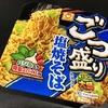 麺類大好き131 東洋水産 マルちゃんごつ盛り塩焼そば+レモン汁と野菜追加
