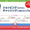 【至急】「PONEY」から「セゾンカード」発行で9,000ANAマイル!