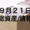 ★仮想通貨★ 総資産/情報 9月21日 イーサリアムのETFは保留。HISの支払いがビットコインで可能へ!