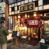 円頓寺商店街の『太陽堂本店』はスイーツに止まらない何でも食堂!?