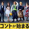 今テレビが熱い!菅田将暉主演、テレビドラマ「コントが始まる」が最高に面白い!