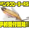 【イマカツ】リアウィング仕様のクローラーベイト「アベンタクローラーRSR」次回出荷分通販予約受付開始!