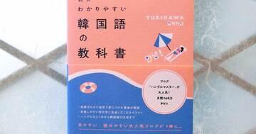 韓国語の勉強ブログで描いた「本を出したい」という夢が、理想を超えた本になった(寄稿:YUKIKAWA)【書籍プレゼントあり】