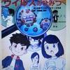 電子書籍にて無料公開されている【まんがでよくわかるシリーズ】がおすすめ~新型コロナウィルス解説漫画も!