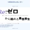 リゼロ ロゴジェネレーター作りました!【Re:ゼロから始める異世界生活】