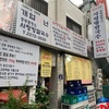 韓国🇰🇷ソウルグルメ、チキンとカルグクス