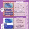 ◆告知◆ '19.3.10(日) #蒼月祭 34「仲見研」出展情報まとめ 【No.え-03】