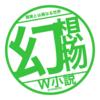 【176話更新】魔王様、リトライ!