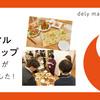 【delyマガジン】イベント開催報告!カジュアルミートアップが開催されました!