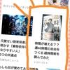 SmartNewsに読書記事を掲載していただきました (*^_^*)