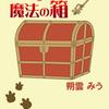 魔法の箱には夢がいっぱい!「ユキオと魔法の箱」 - 朔雲 みう