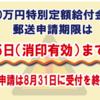 特別定額給付金 郵送申請 締め切り 9月15日(消印有効)