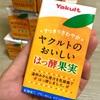 ヤクルトが花粉症に効くみかんジュースを発売と聞いてさっそく飲んでみた。